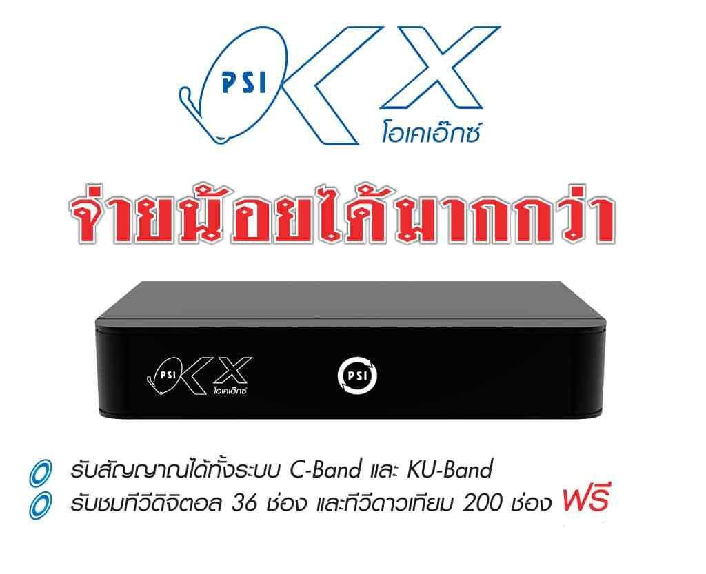 กล่องรับสัญญาณ PSI OKx - จานดาวเทียม PSI, เครื่องปรับอากาศ